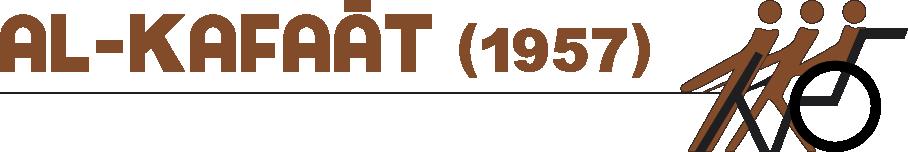 AL-KAFAAT-logo